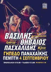 Παπακωνσταντίνου - Θηβαίος - Πασχαλίδης @ Στάδιο Παναχαϊκής
