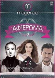 Σφακιανάκης - Βανδή - Κιάμος @ Magenda