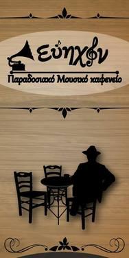 """""""Εύηχον παραδοσιακό μουσικό καφενείο"""" - Ό,τι καλύτερο είδαμε τελευταία..."""