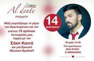 12 προτάσεις για να γιορτάσετε τον Άγιο Βαλεντίνο στην Πάτρα!