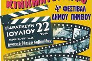Αφιέρωμα στον ελληνικό κινηματογράφο στο Ανοιχτό Θέατρο Καβασίλων