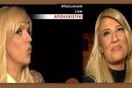 Η Σκορδά μιλά πρώτη φορά για τον καυγά της με την Σταμάτη (video)