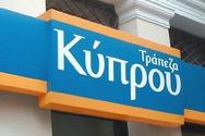 Πατρα: Ανοίγουν από αύριο και πάλι τα υποκαταστήματα της Λαϊκής και της Τράπεζας Κύπρου