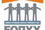 ΓΣΕΕ: Η ΕΟΠΥΥ να είναι στην υπηρεσία των ασφαλισμένων και όχι των ιδιωτικών συμφερόντων