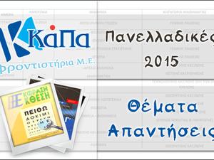 Πανελλαδικές Εξετάσεις 2015: Θέματα και Απαντήσεις για σήμερα Παρασκευή 29 Μαΐου