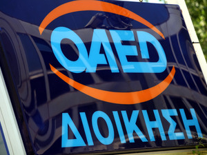 ΟΑΕΔ: Ανακοίνωσε 24.251 θέσεις πλήρους απασχόλησης