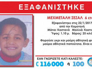 Φρικτό έγκλημα στην Κομοτηνή - 15χρονος σκότωσε 6χρονο (pics+video)