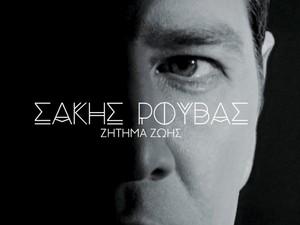 Ο Σάκης Ρουβάς επανέρχεται δισκογραφικά με ένα «Ζήτημα Ζωής» (video)