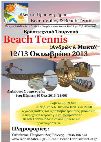 BEACH TENNIS ( Ερασιτεχνικό Τουρνουά ) 12/13 Οκτ 2013