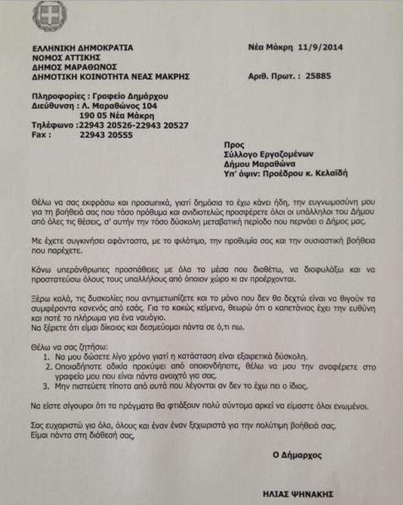 Δήμος Μαραθώνα: Τι ζήτησε ο Ψινάκης από τους εργαζόμενους; (pic)