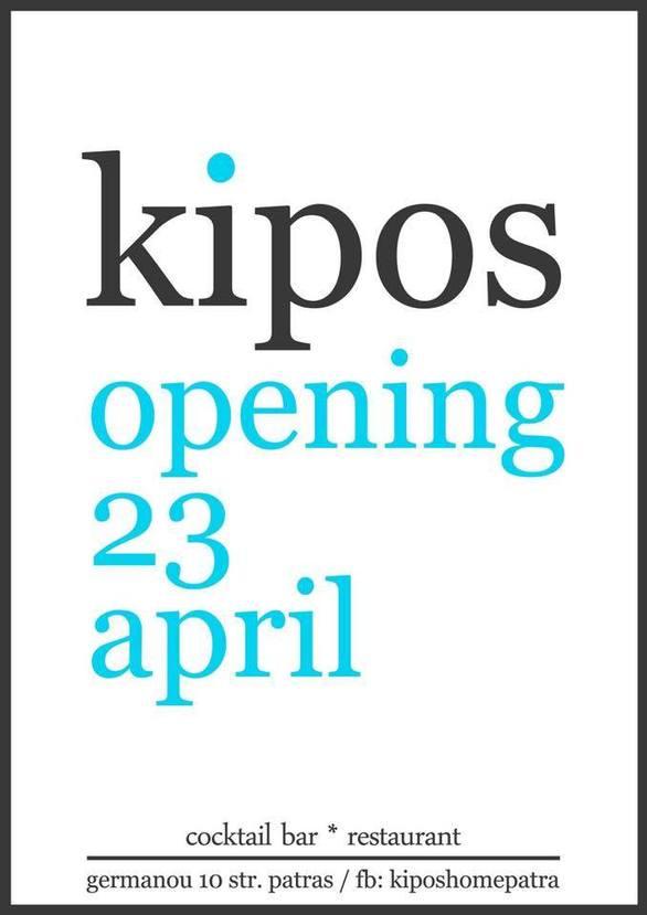 Ο διαχρονικός και αγαπημένος Κipos της πόλης, ανοίγει τις πόρτες του!