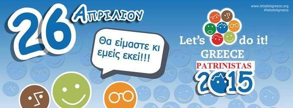 """Στους ρυθμούς του """"Let's Do It Greece"""" σήμερα η Πάτρα!"""