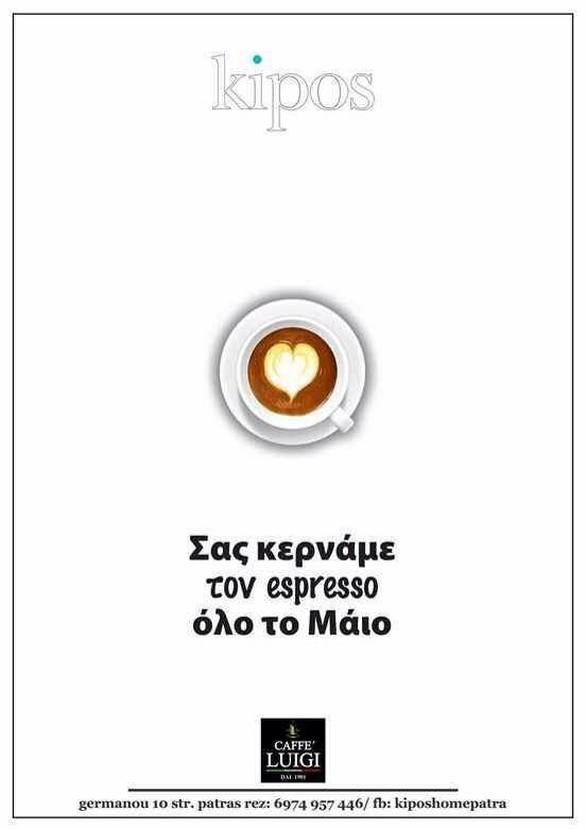 Από τις 9 το πρωί και μέχρι τέλος Μαίου, ο Kipos μας κερνά τον espresso μας!