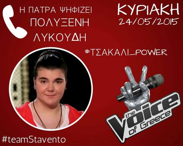 Τhe Voice - Η Πάτρα ψηφίζει... Πολυξένη Λυκούδη!