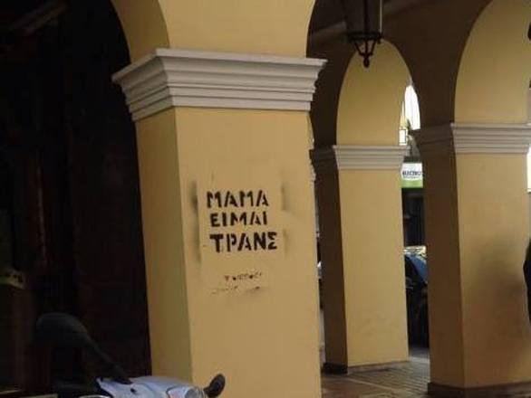 """Tι νεάκια;"", ""Είμαι τρανς"" - Η νέα street art στην Πάτρα γράφεται με 2 λέξεις!"