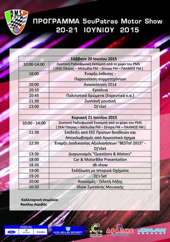 Πάτρα: Tο ερχόμενο Σάββατο η τελετή εγκαινίων του «5oυ Patras Motor Show»