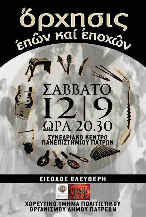 """""""Όρχησις επών και εποχών"""" - Μια μοναδική παράσταση με χορούς από όλη την Ελλάδα"""