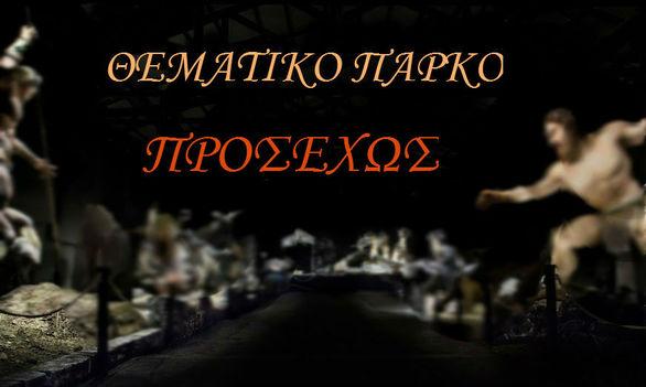 """Θεματικό Πάρκο Πάτρας ή κατά κάποιο τρόπο, η """"ελληνική Disneyland""""!"""