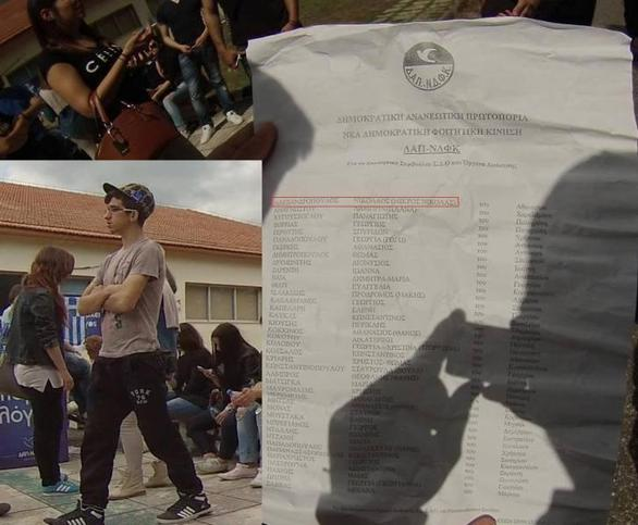 Δυτική Ελλάδα: Σε ψηφοδέλτιο της ΔΑΠ ο Μικρός Νικόλας (pic+vids)