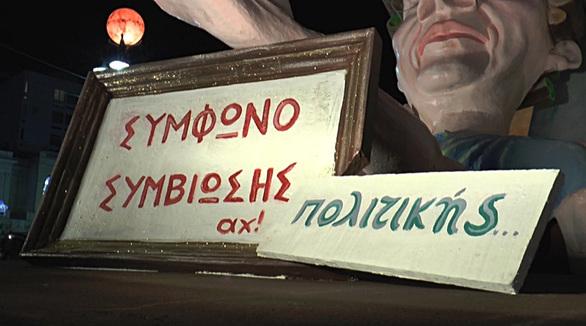 Πατρινό Καρναβάλι 2016 - Τσίπρας και Ντάισελμπλουμ υπέγραψαν σύμφωνο.... πολιτικής συμβίωσης! (pics)