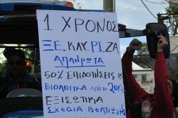 Μεσολόγγι: Απέκλεισαν τα γραφεία του ΟΠΕΚΕΠΕ οι αγρότες (pics)