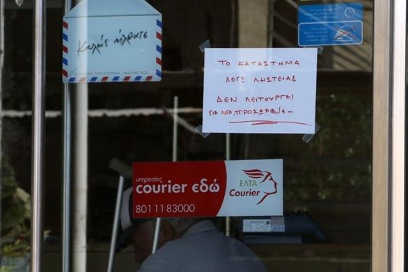 Δυτική Ελλάδα: Ένοπλη ληστεία στα ΕΛΤΑ Παναιτωλίου