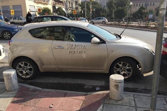 """""""Ράμπα μ@λ@κ@"""": Μήνυμα σε ασυνείδητο που πάρκαρε μπροστά σε ράμπα αναπήρων (pic)"""