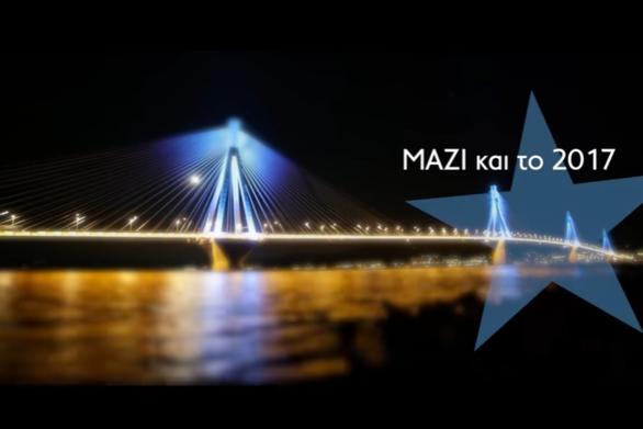 """""""Μαζί και το 2017"""" - Το νέο σποτ της Γέφυρας Ρίου - Αντιρρίου (video)"""