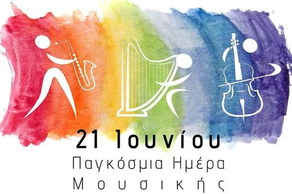 Με πολλές εκδηλώσεις γιορτάζει η Πάτρα την Παγκόσμια Ημέρα Μουσικής!