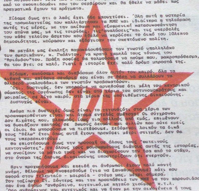 Αποτέλεσμα εικόνας για 1975: Ξεκινά τη δράση της η τρομοκρατική οργάνωση «17 Νοέμβρη». Δολοφονεί στο Ψυχικό τον σταθμάρχη της CIA στην Αθήνα Ρίτσαρντ Γουέλς.