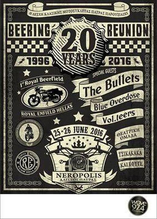 20 χρόνια Beering στο Neropolis - Patras Events