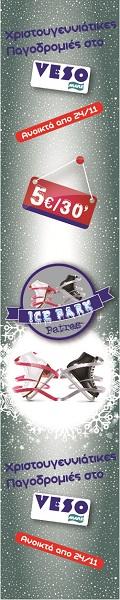 Ice Park Patras