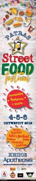 Patras Street Food Festival