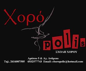 Xoropolis