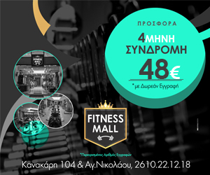 Fitness Mall