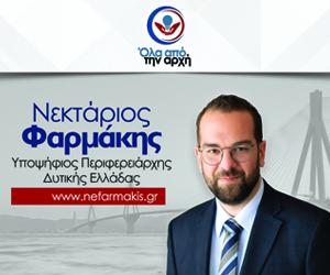 Νεκτάριος Φαρμάκης