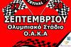 Auto Battleships Festival 2014 @ Ο.Α.Κ.Α.