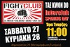Tae Kwon Do - Interclub Sparing Day @ Fight Club Patras