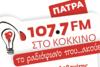 H Πάτρα στο Κόκκινο: Γυρίζει σελίδα o 'Mojo Radio' του Χρήστου Συρίμπεη