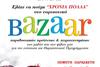 Χριστουγεννιάτικο Bazzar από τον Σύλλογο Οικογένειας ΚΕΘΕΑ ΟΞΥΓΟΝΟ στην Αγορά Αργύρη