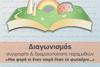 Προκήρυξη διαγωνισμού συγγραφής & δραματοποίησης παραμυθιών απο το Βιομηχανικό Μουσείο Φωταερίου