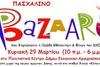 Πασχαλινό Μπαζάρ από τους Φίλους του Μητροπολιτικού Κοινωνικού Ιατρείου Ελληνικού