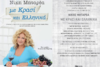 Παρουσίαση βιβλίου 'Με κρασί και ελληνικά' στο ξενοδοχείο Μεγάλη Βρεταννία