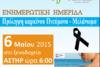 Ημερίδα 'Πρόληψη καρκίνου Πνεύμονα - Μελάνωμα στο Ξενοδοχείο Αστήρ