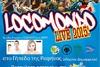 Οι Locomondo μαζί με τους BeatGhosts και τη Marfie στο Δημοτικό Στάδιο Ραφήνας
