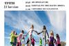 ''Μέρα αφιερωμένη στα παιδιά'' στο Πολιτιστικό Κέντρο Εργαζομένων ΟΤΕ