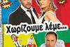 Η θεατρική παράσταση ''Xωρίζουμε Λέμε...'' στο Ανοιχτό Θέατρο Καβασίλων