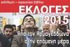 Εκδήλωση Άρδην στην Πάτρα: «Από τον Αρμαγεδδώνα στην επόμενη μέρα»