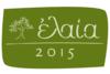 Αγρίνιο: Οι εκδηλώσεις 'Ελαία 2015' συνεχίζονται για δεύτερη συνεχή χρονιά