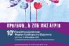 10η Πανελλήνια Συνάντηση Φορέων Πρόληψης της Εξάρτησης στα Ιωάννινα